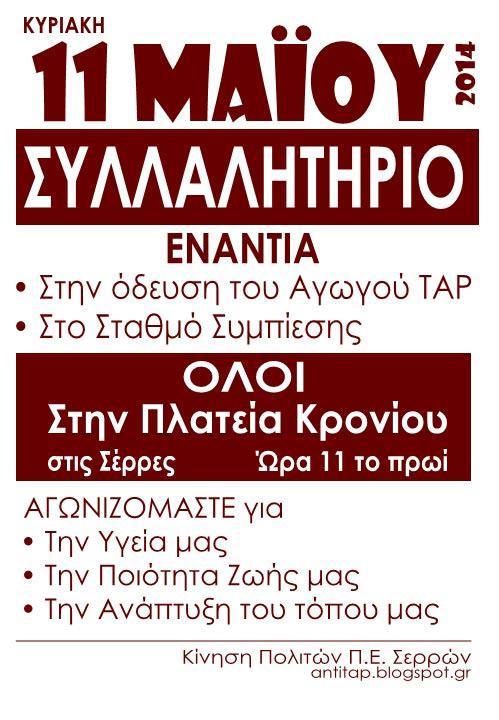 ΑΦΙΣΑ ΣΥΛΑΛΛΗΤΗΡΙΟ