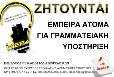 ΖΗΤΟΥΝΤΑΙ ΓΡΑΜΜΑΤΕΙΑΚΗ  ΥΠΟΣΤΗΡΙΞΗ-1