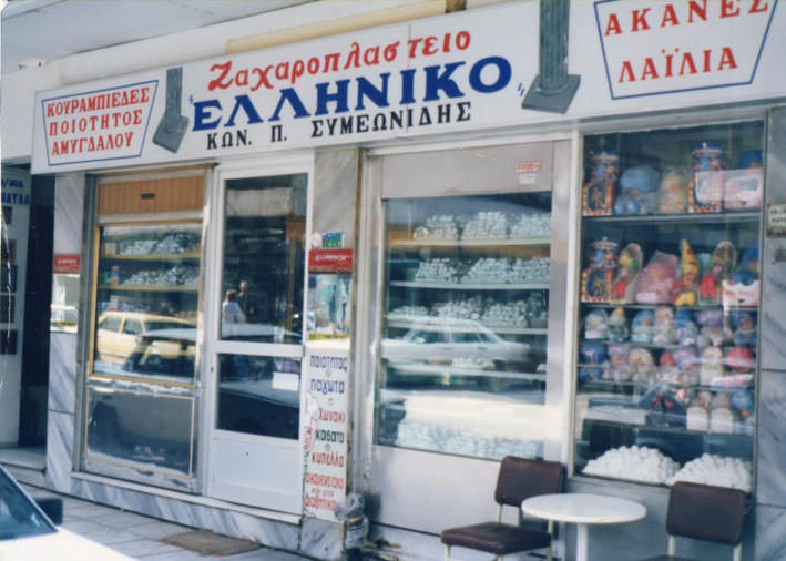 "805623debed Αποψη απο το Ζαχαροπλαστείο ""Ελληνικόν"" που λειτούργησε απο το 1958 εως το  2008"